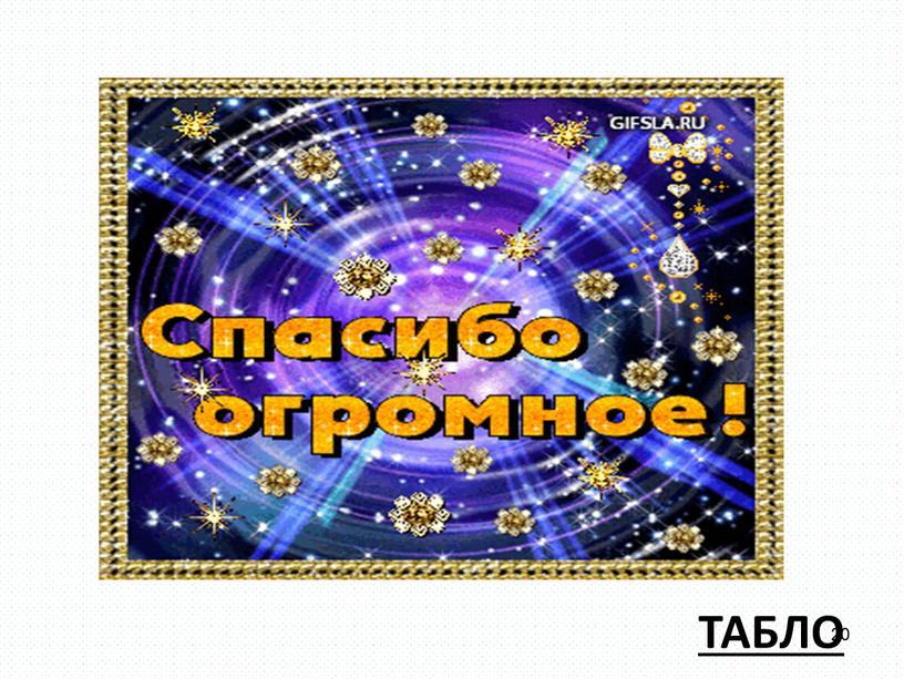 ТАБЛО 20