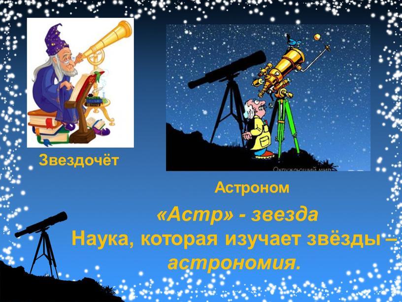 Звездочёт Астроном «Астр» - звезда