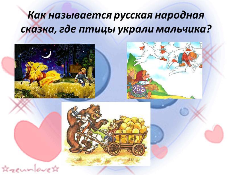 Как называется русская народная сказка, где птицы украли мальчика?