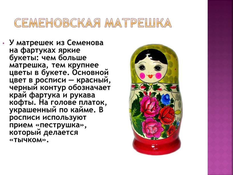 Семеновская матрешка У матрешек из