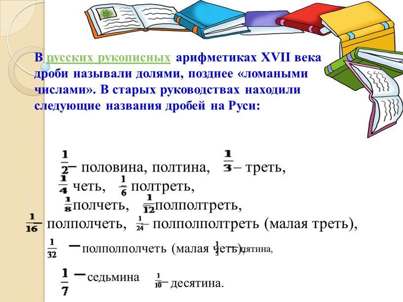 В русских рукописных арифметиках