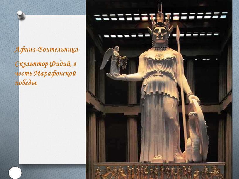 Афина-Воительница Скульптор Фидий, в честь