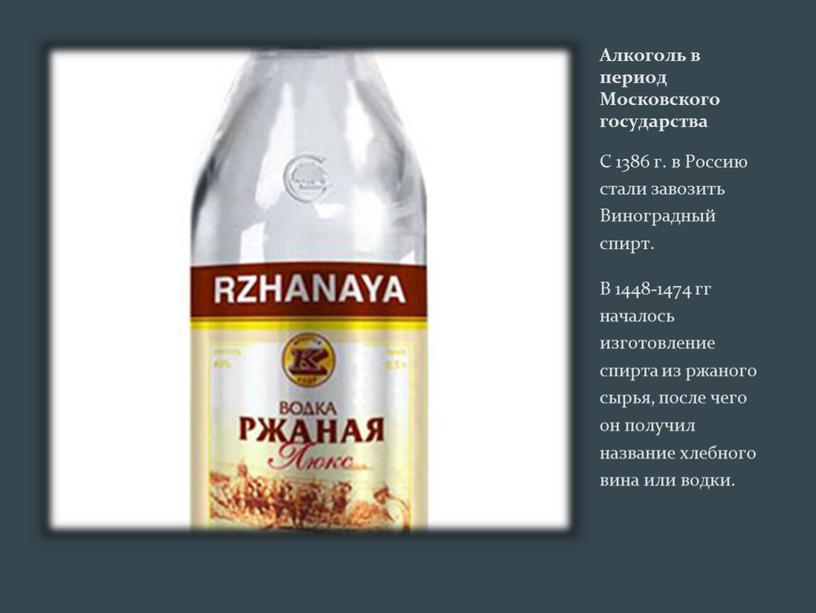 Алкоголь в период Московского государства