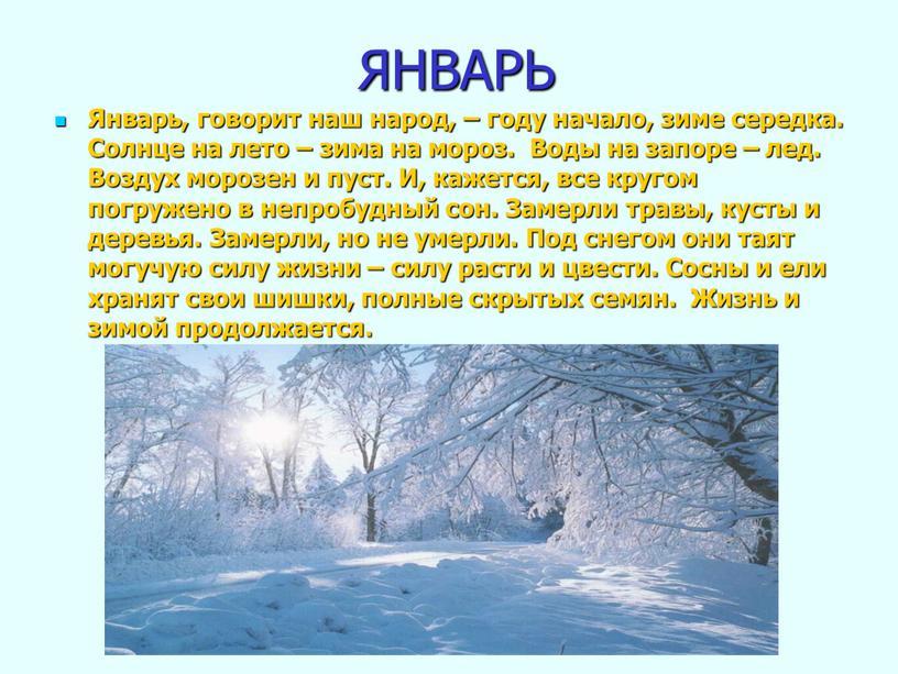 ЯНВАРЬ Январь, говорит наш народ, – году начало, зиме середка