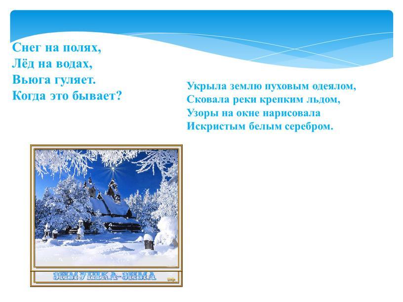 Снег на полях, Лёд на водах, Вьюга гуляет