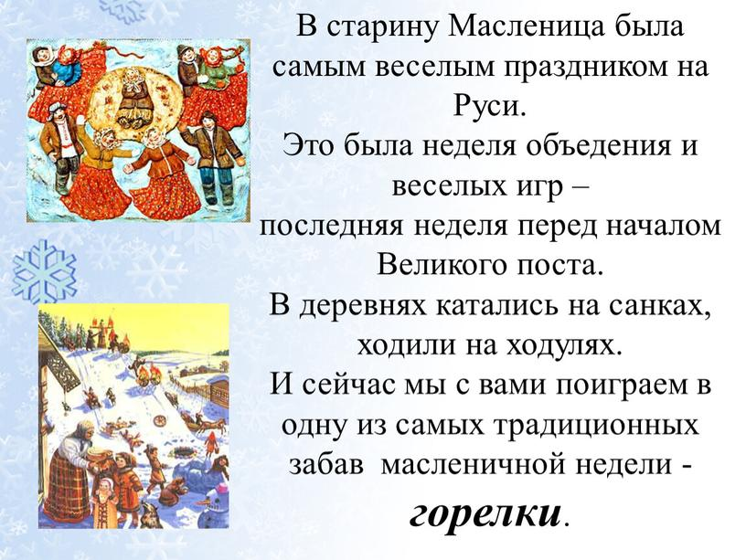 В старину Масленица была самым веселым праздником на