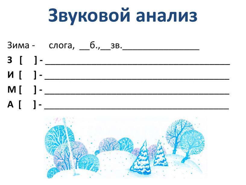 Звуковой анализ Зима - слога, __б