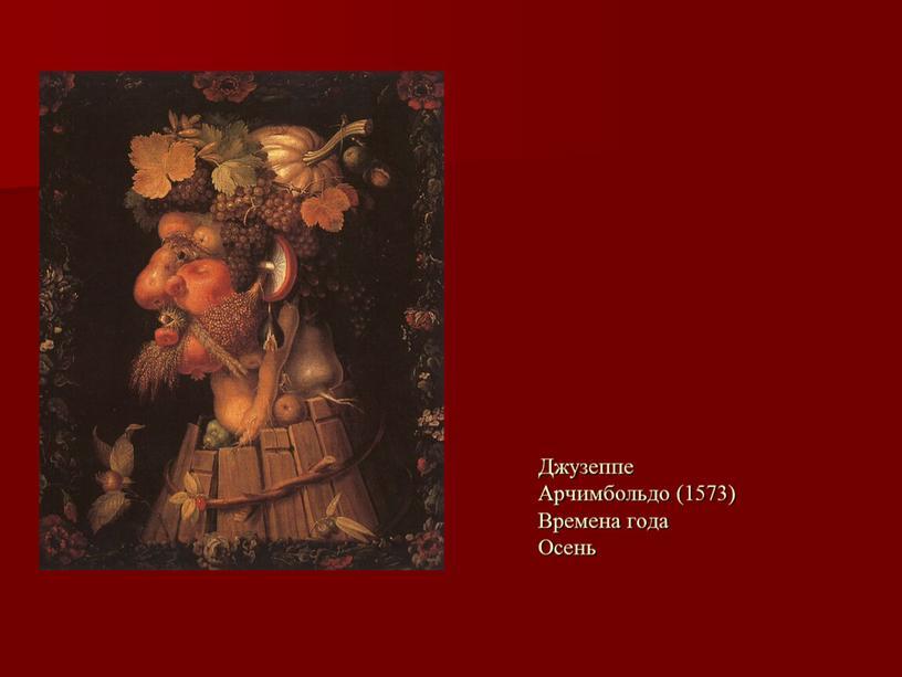 Джузеппе Арчимбольдо (1573) Времена года
