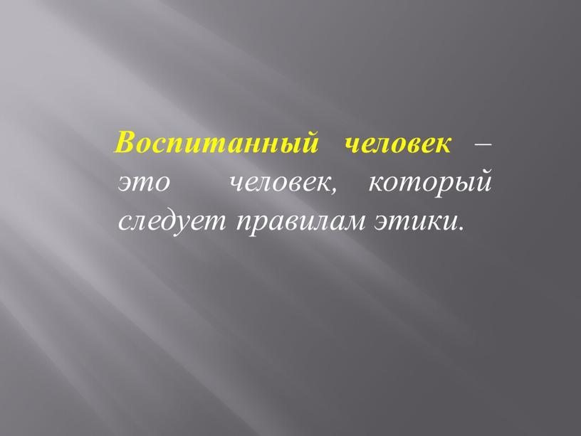 Воспитанный человек – это человек, который следует правилам этики