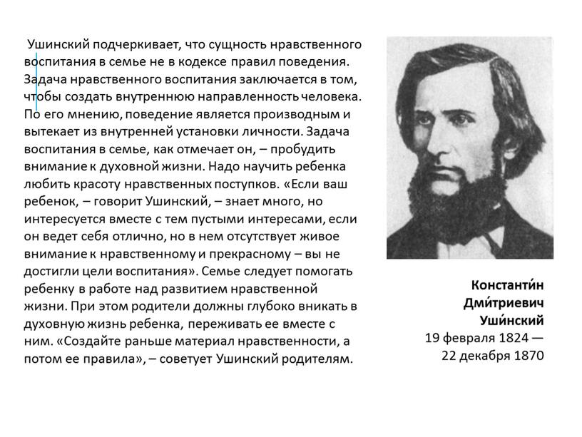 Ушинский подчеркивает, что сущность нравственного воспитания в семье не в кодексе правил поведения