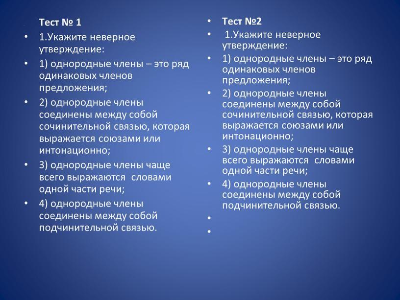 Тест № 1 1.Укажите неверное утверждение: 1) однородные члены – это ряд одинаковых членов предложения; 2) однородные члены соединены между собой сочинительной связью, которая выражается…
