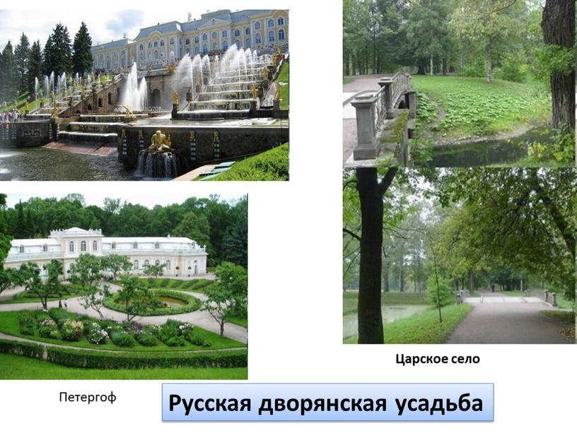 Русская дворянская усадьба Петергоф