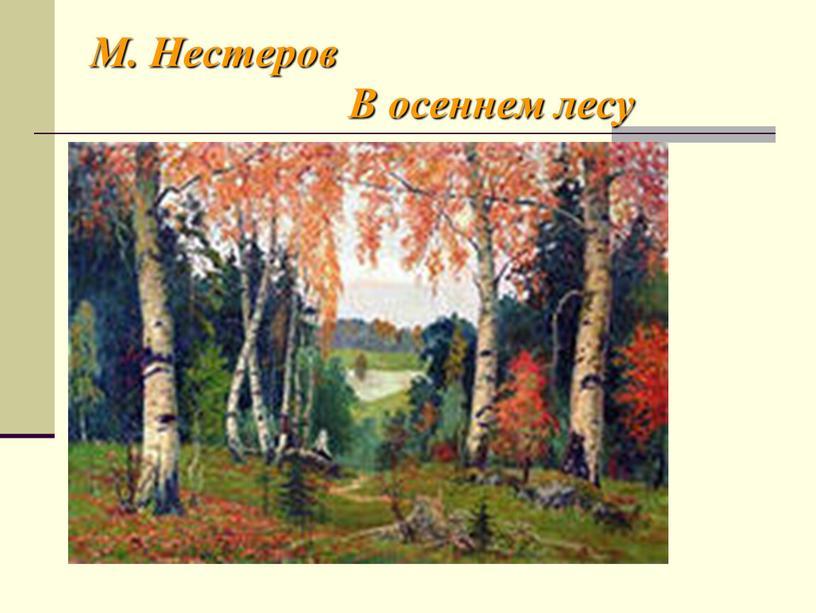 М. Нестеров