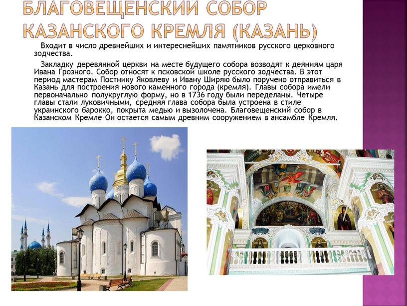 Благовещенский собор Казанского кремля (Казань)