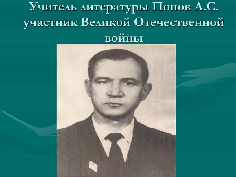 Учитель литературы Попов А.С. участник