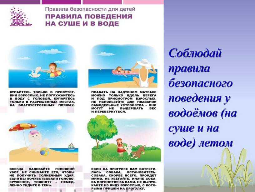 Соблюдай правила безопасного поведения у водоёмов (на суше и на воде) летом