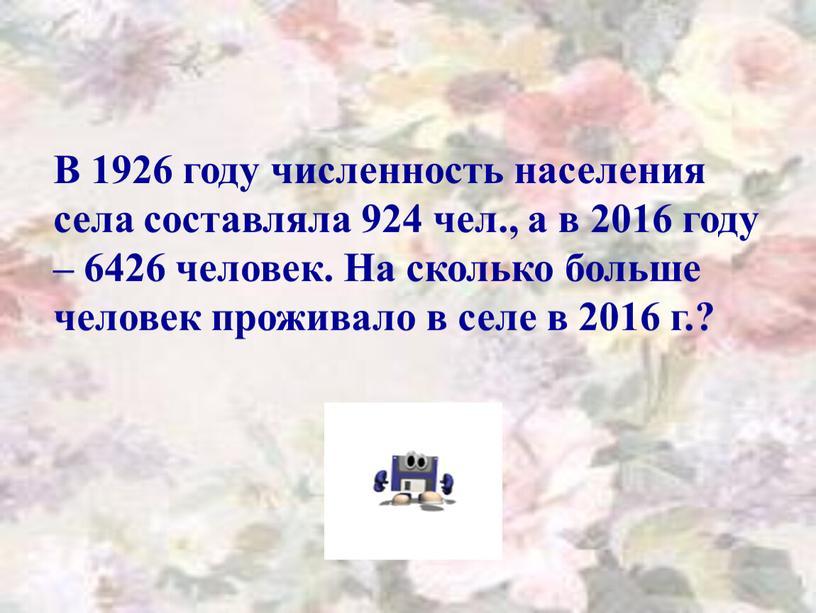 В 1926 году численность населения села составляла 924 чел