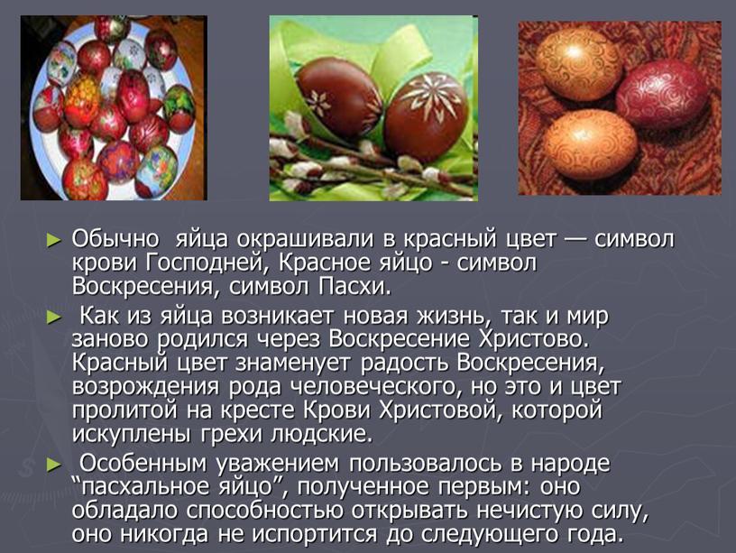 Обычно яйца окрашивали в красный цвет — символ крови