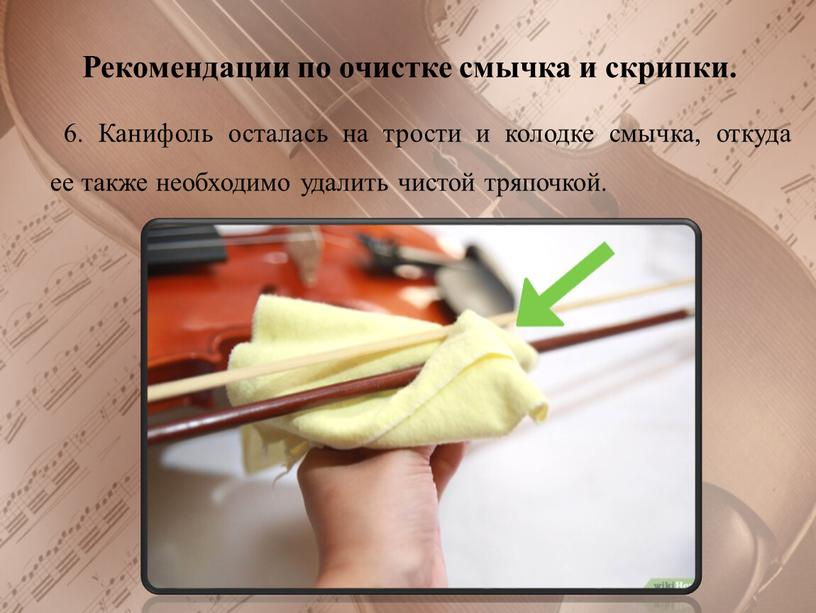 Рекомендации по очистке смычка и скрипки