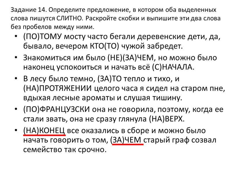 Задание 14. Определите предложение, в котором оба выделенных слова пишутся