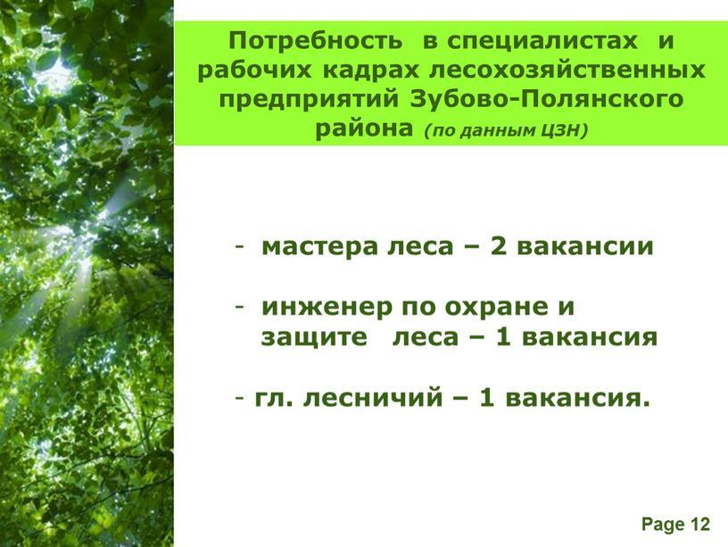Потребность в специалистах и рабочих кадрах лесохозяйственных предприятий