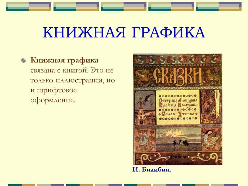 КНИЖНАЯ ГРАФИКА Книжная графика связана с книгой