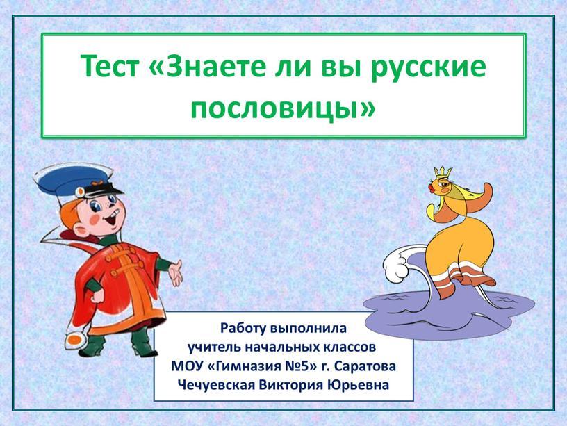 Тест «Знаете ли вы русские пословицы»