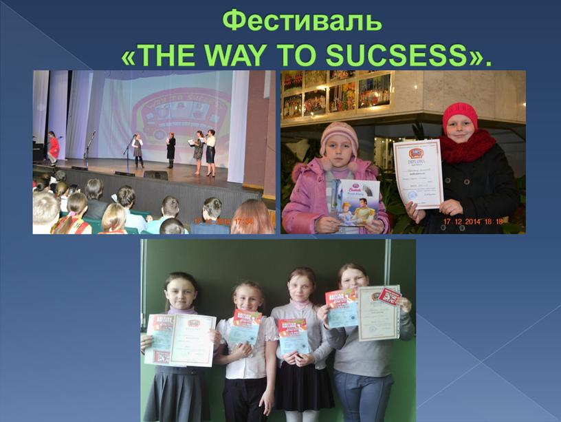 Фестиваль «THE WAY TO SUCSESS»