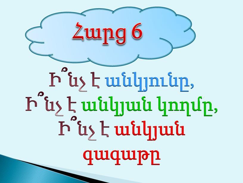 Ի՞նչ է անկյունը, Ի՞նչ է անկյան կողմը, Ի՞նչ է անկյան գագաթը Հարց 6