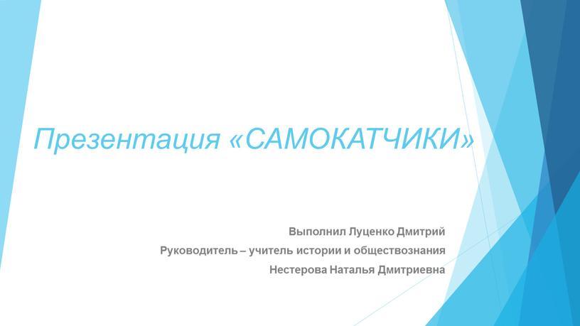 Презентация «САМОКАТЧИКИ» Выполнил