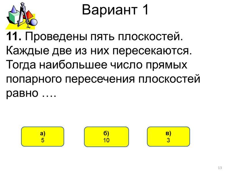 Вариант 1 б) 10 а) 5 11. Проведены пять плоскостей