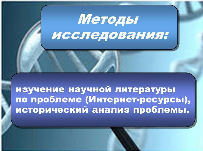 Методы исследования: изучение научной литературы по проблеме (Интернет-ресурсы), исторический анализ проблемы