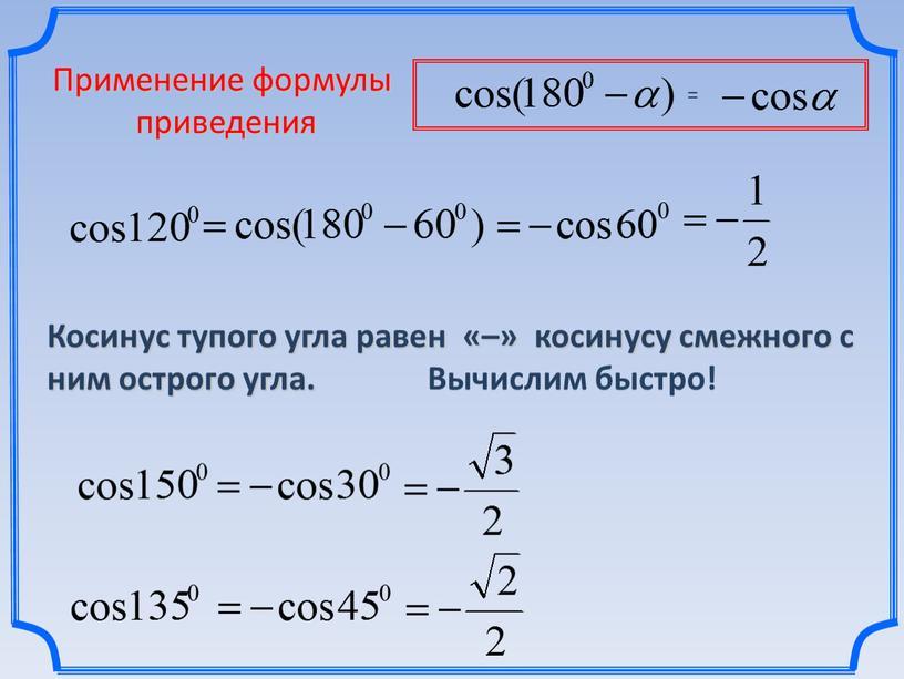 Применение формулы приведения