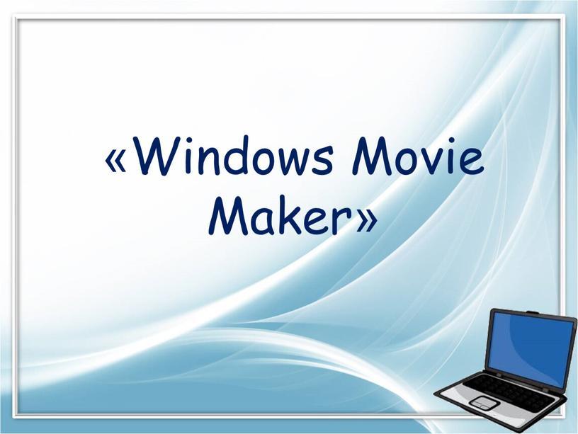 «Windows Movie Maker»