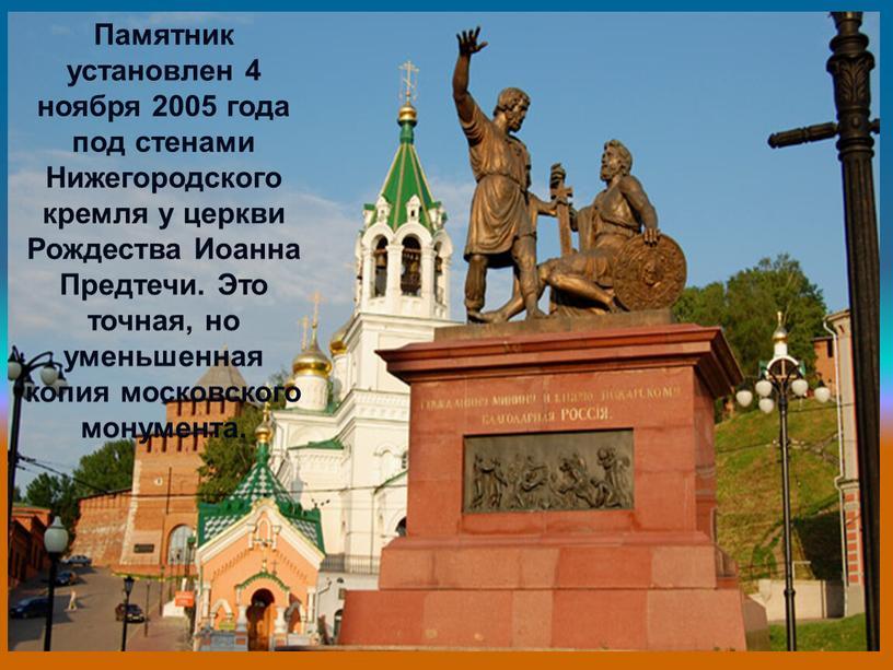 Памятник установлен 4 ноября 2005 года под стенами