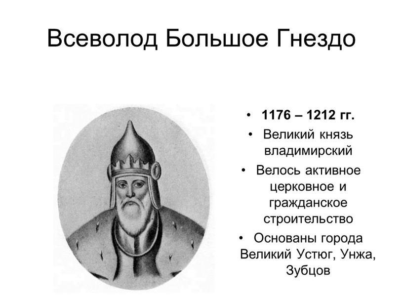 Всеволод Большое Гнездо 1176 – 1212 гг
