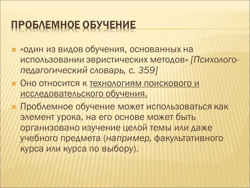 Проблемное обучение «один из видов обучения, основанных на использовании эвристических методов» [Психолого-педагогический словарь, с