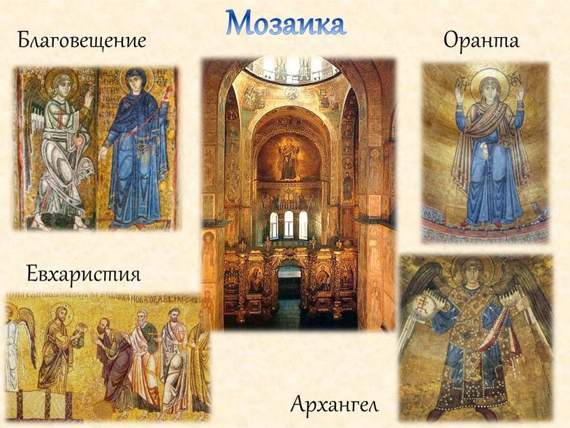 Мозаика Благовещение Оранта Евхаристия