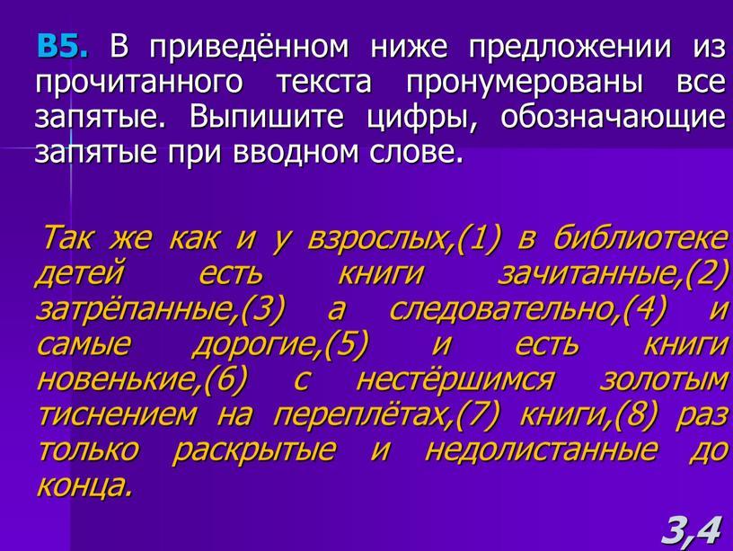 В5. В приведённом ниже предложении из прочитанного текста пронумерованы все запятые