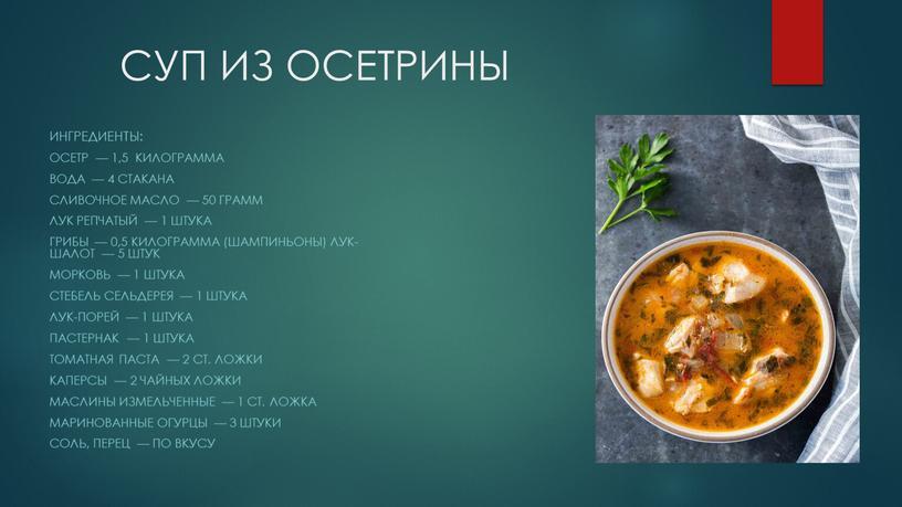 СУП ИЗ ОСЕТРИНЫ Ингредиенты: Осетр — 1,5