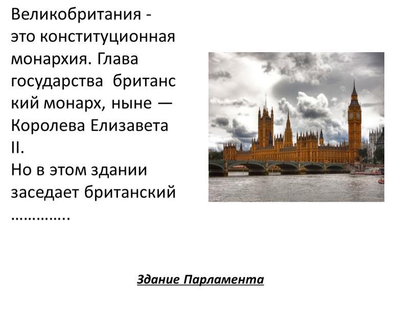Здание Парламента Великобритания - это конституционная монархия