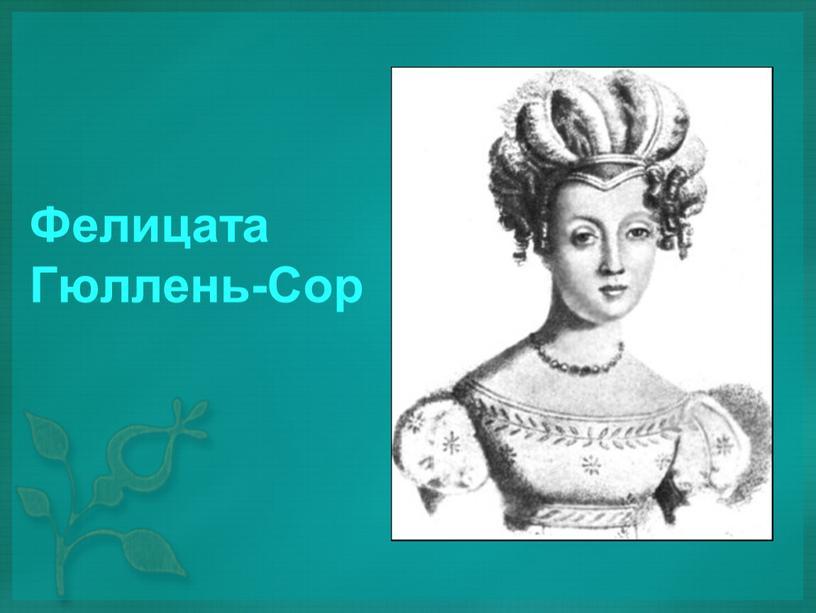 Фелицата Гюллень-Сор