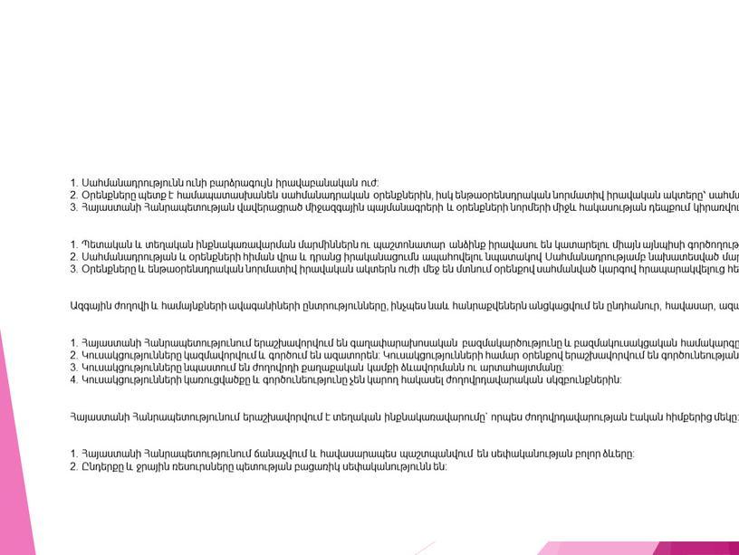 Հոդված 5. Իրավական նորմերի աստիճանակարգությունը Հոդված 6. Օրինականության սկզբունքը Հոդված 7. Ընտրական իրավունքի սկզբունքները Հոդված 8. Գաղափարախոսական բազմակարծությունը և բազմակուսակցական համակարգը Հոդված 9. Տեղական ինքնակառավարման…