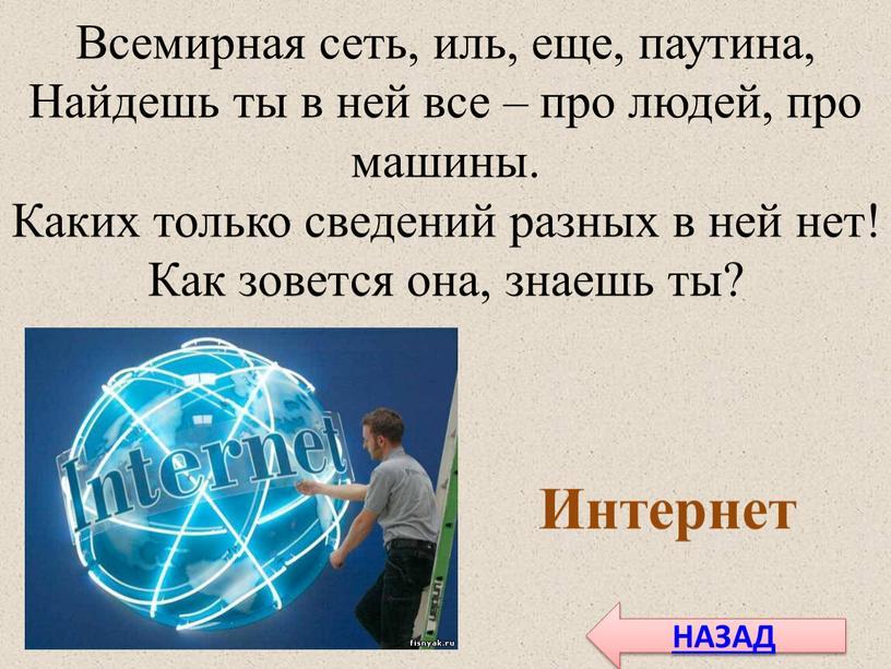 Всемирная сеть, иль, еще, паутина,