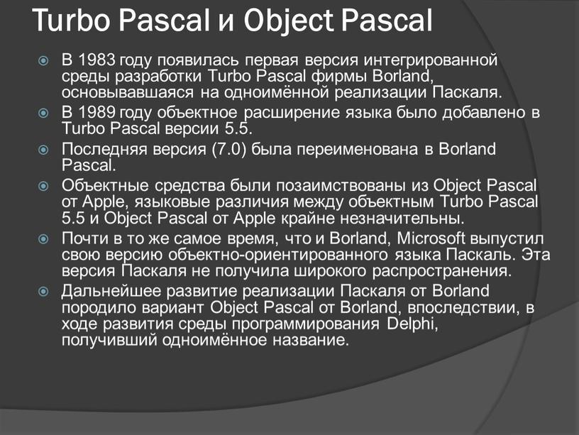 Turbo Pascal и Object Pascal В 1983 году появилась первая версия интегрированной среды разработки