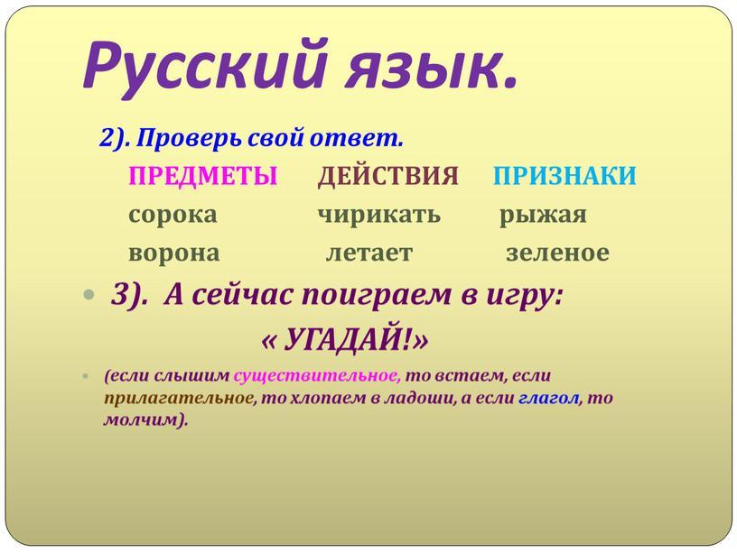 Русский язык. 2). Проверь свой ответ