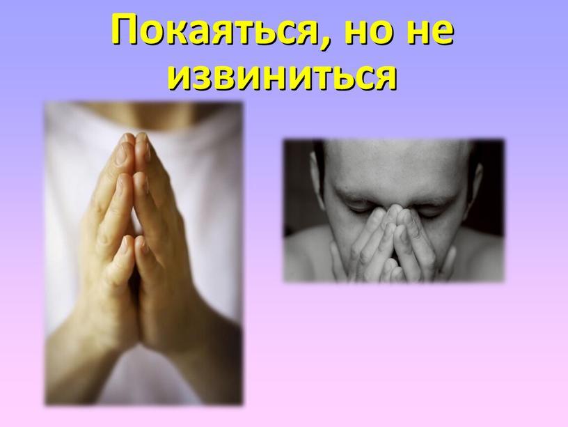Покаяться, но не извиниться