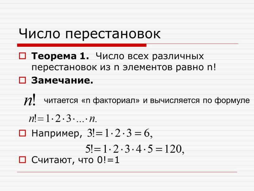 Число перестановок Теорема 1.