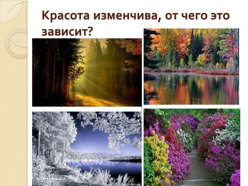Красота изменчива, от чего это зависит?