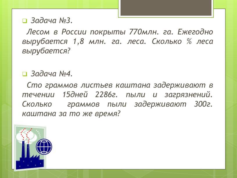 Задача №3. Лесом в России покрыты 770млн